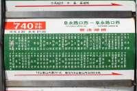红星美凯龙-公交站牌 (9)