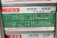 红星美凯龙-公交站牌 (10)