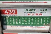 红星美凯龙-公交站牌 (11)