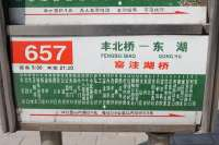 红星美凯龙-公交站牌 (12)