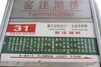 红星美凯龙-公交站牌