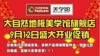 贺大自然地板美学馆盛大开业 9月12日盛大促销