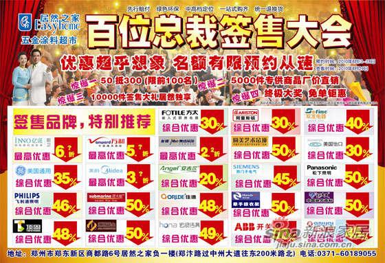 """五金涂料超市""""精选品牌签售月""""今日拉开帷幕"""