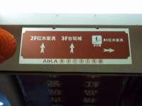 爱家家居红木大观楼(南三环店)― 1层导购牌