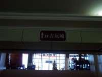 爱家家居红木大观楼(南三环店)― 3F古玩城