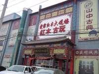 爱家家居红木大观楼(南三环店)― 正门