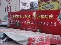 爱家家居红木大观楼(南三环店)―周年庆典