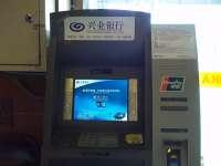 爱家家居红木大观楼(南三环店)― 大厅内兴业银行取款机