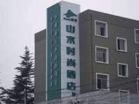 爱家家居红木大观楼(南三环店)― 对街山水时尚酒店