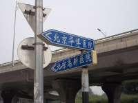 爱家家居红木大观楼(南三环店)― 附近医院