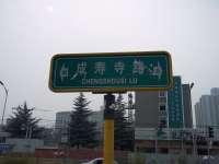 爱家家居红木大观楼(南三环店)― 成寿寺路