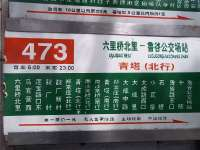 家得宝西四环店― 473路公交