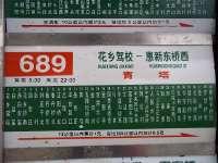 家得宝西四环店― 689路公交