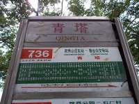 家得宝西四环店― 736路公交