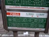 家得宝西四环店― 740内环公交