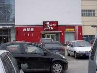 百安居来广营(望京)店― 肯德基