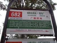 百安居来广营(望京)店―682路