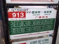 百安居来广营(望京)店―913路公交