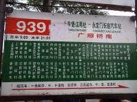 百安居来广营(望京)店―939路