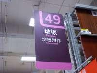 百安居来广营(望京)店― 地板附件导购牌