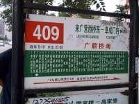 特力屋来广营店―409路公交