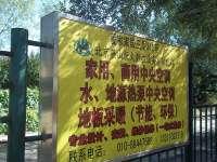 爱家家居西四环店―广场处广告导购牌