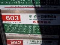 百安居金四季店―603路公交