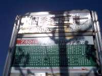 百安居金四季店―740内环公交