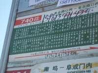 百安居金四季店―740外环公交