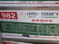 百安居金四季店―982路公交