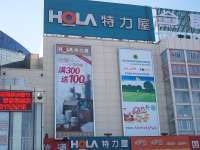特力屋北京金四季店― 大楼