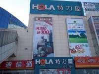 特力屋北京金四季店― 大楼外拍