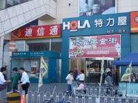 特力屋北京金四季店― 家居超市