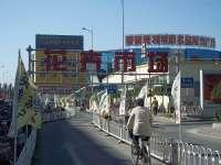 特力屋北京金四季店― 花卉市场