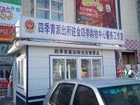 特力屋北京金四季店― 四季青治安报警点