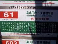 特力屋北京金四季店― 61路公交