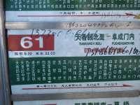 特力屋北京金四季店― 61路公交车