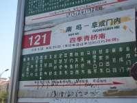 特力屋北京金四季店― 121路公交