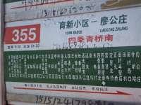 特力屋北京金四季店― 355路公交