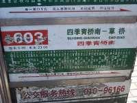 特力屋北京金四季店― 603路公交