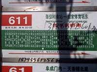特力屋北京金四季店― 611路公交