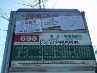 特力屋北京金四季店― 698路公交