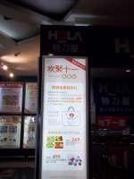 特力屋北京金四季店― 促销导购牌