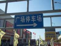 特力屋北京金四季店― 广场停车场导购牌