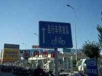 居易室美金四季店―自行车停放区导示牌