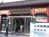 爱家收藏大钟寺店― (正门