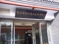爱家收藏大钟寺店― 市场入口