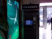 爱家收藏大钟寺店―ATM自动取款机