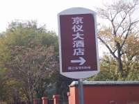 爱家收藏大钟寺店―京仪大酒店