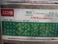 爱家收藏大钟寺店―323快公交